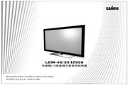 声宝 LEM-55IZ958型多媒体液晶显示器 说明书
