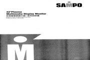 声宝 PM-42V22型多媒体电视显示器 说明书