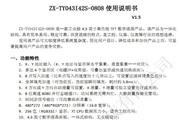 ZX-TY043I42S-0808 数字液晶产品使用说明书