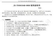 ZX-TY056I64B-0808数字液晶产品使用说明书