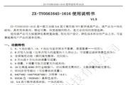 ZX-TY056I64S-1616数字液晶产品使用说明书