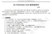 ZX-TY070I84S-1616数字液晶产品使用说明书