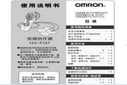 欧姆龙低频治疗仪HV-F127使用说明书