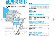 欧姆龙V-BODY HBF-356体重身体脂肪测量器使用说明书