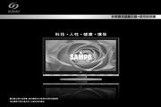 声宝 LM-37HW512型多媒体显示器 说明书