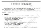 ZX-TY080I86S-1616数字液晶产品使用说明书