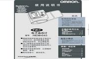 欧姆龙HEM-645电子血压计使用说明书