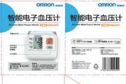 欧姆龙HEM-6111电子血压计使用说明书