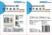 欧姆龙HEM-6200电子血压计使用说明书