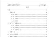 鑫龙ACS3-18.5/3软起动装置说明书