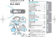 欧姆龙计步器Walking Style HJ-301使用说明书