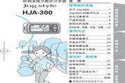 欧姆龙计步器Jog Style HJA-300使用说明书