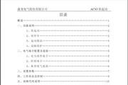 鑫龙ACS3-37/3软起动装置说明书