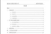 鑫龙ACS3-75/3软起动装置说明书