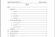 鑫龙ACS3-185/3软起动装置说明书