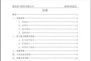 鑫龙ACS3-200/3软起动装置说明书