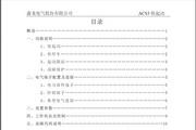 鑫龙ACS3-400/3软起动装置说明书
