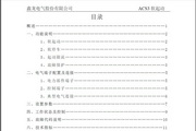 鑫龙ACS3-500/3软起动装置说明书