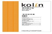歌林 KLT-3031型显示器 使用说明书