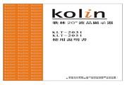 歌林 KLT-2051型液晶显示器 使用说明书