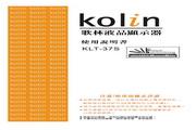 歌林 KLT-37S型液晶显示器 使用说明书