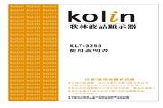 歌林 KLT-3253型液晶显示器 使用说明书