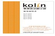 歌林 KLT-3251型液晶显示器 使用说明书