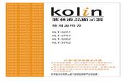 歌林 KLT-3252型液晶显示器 使用说明书