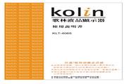 歌林 KLT-4065型液晶显示器 使用说明书