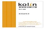 歌林 KLT-260型液晶显示器 使用说明书