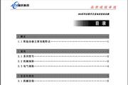 奥托QB42-75交流电机软起动器使用说明书