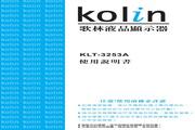 歌林 KLT-3253A型液晶显示器 使用说明书