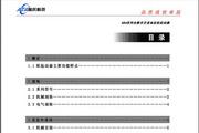 奥托QB42-200交流电机软起动器使用说明书