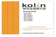 歌林 KLT-3265型液晶显示器 使用说明书