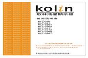 歌林 KLT-3267型液晶显示器 使用说明书