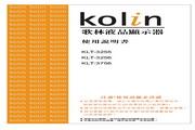 歌林 KLT-3256型液晶显示器 使用说明书