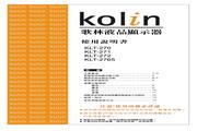 歌林 KLT-270型液晶显示器 使用说明书
