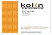 歌林 KLT-323型液晶显示器 使用说明书