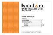 歌林 KLT-6568型液晶显示器 使用说明书