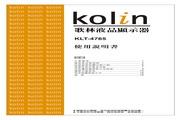 歌林 KLT-4765型液晶显示器 使用说明书