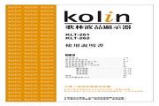歌林 KLT-261型液晶显示器 使用说明书