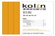 歌林 KLT-262型液晶显示器 使用说明书