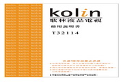 歌林 T32114型液晶显示器 使用说明书