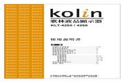 歌林 KLT-4266型液晶显示器 使用说明书
