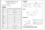 Ecotter PY-MD6P电感式接近开关说明书