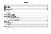 明基 V2320H液晶显示器 使用说明书