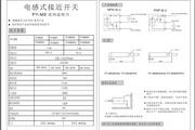 Ecotter PY-MMD8PA电感式接近开关产品说明书