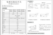 Ecotter PY-MD8P电感式接近开关产品说明书