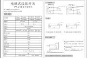 Ecotter PY-MMD18PA电感式接近开关说明书
