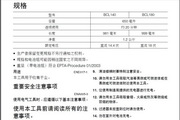 牧田充电式吸尘机BCL180使用说明书